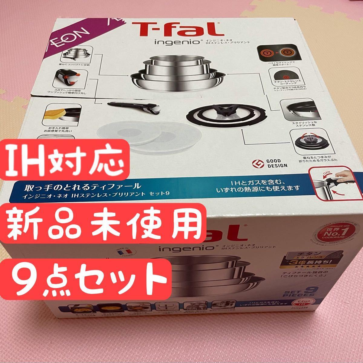【週末限定値下げ】T-fal フライパン 鍋 9点 セット IH対応 インジニオネオ ステンレス セット9
