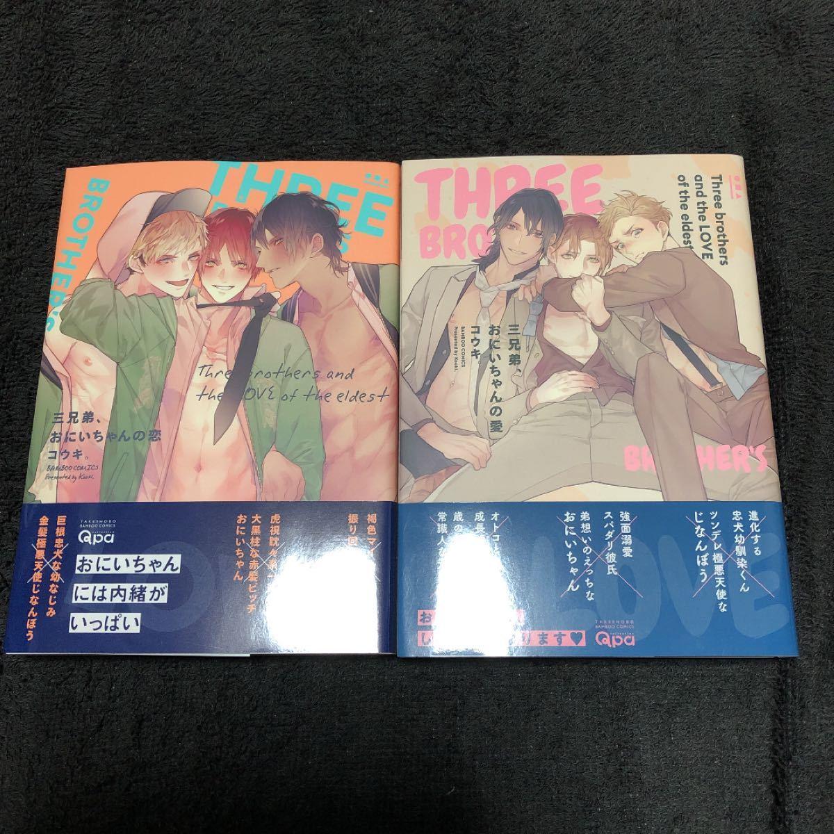 BL漫画 BLコミック BLまとめ売り 三兄弟、おにいちゃんの愛 恋 コウキ