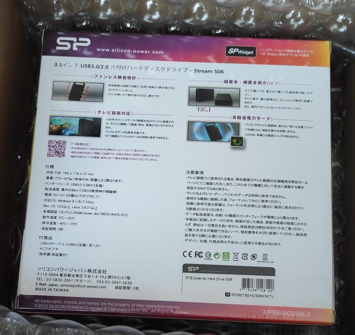 新品未開封品 6TB 外付けハードディスク シリコンパワー 外付けHDD