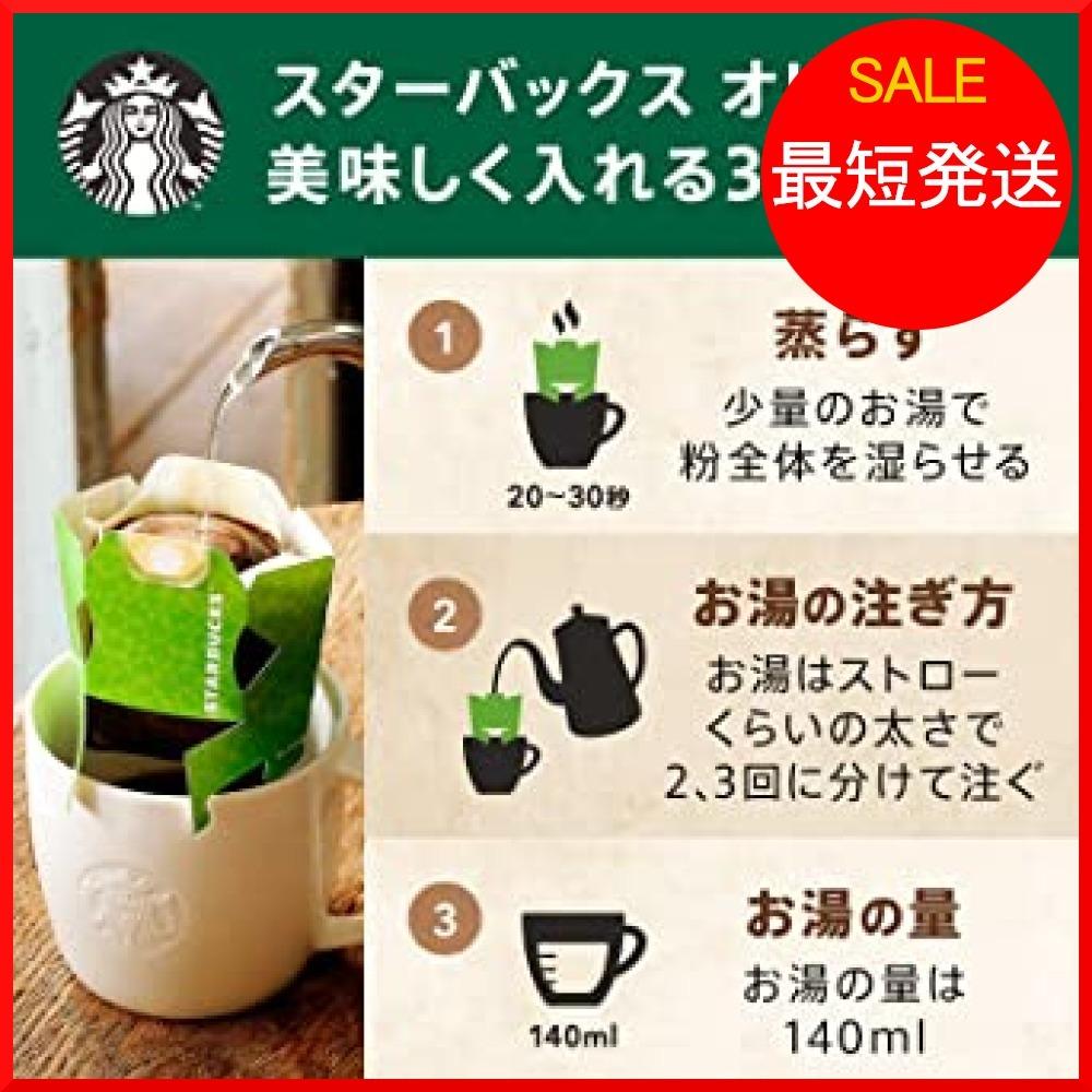 ネスレ スターバックス オリガミ パーソナルドリップコーヒー カフェベロナ ×2箱_画像5