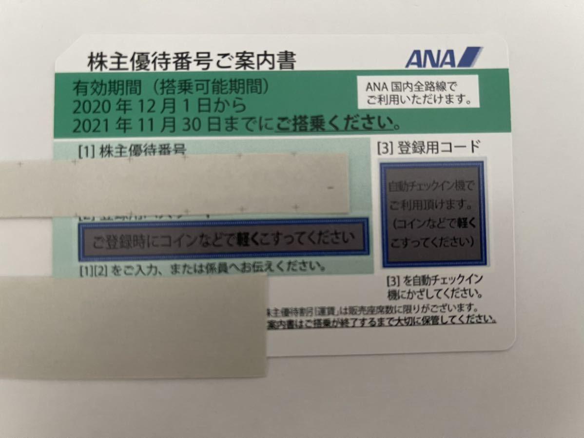 ANA 株主優待券_画像1