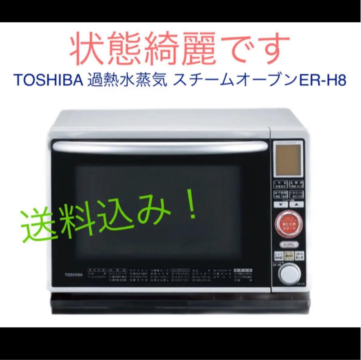 TOSHIBA 過熱水蒸気 スチームオーブンレンジ ER-H8