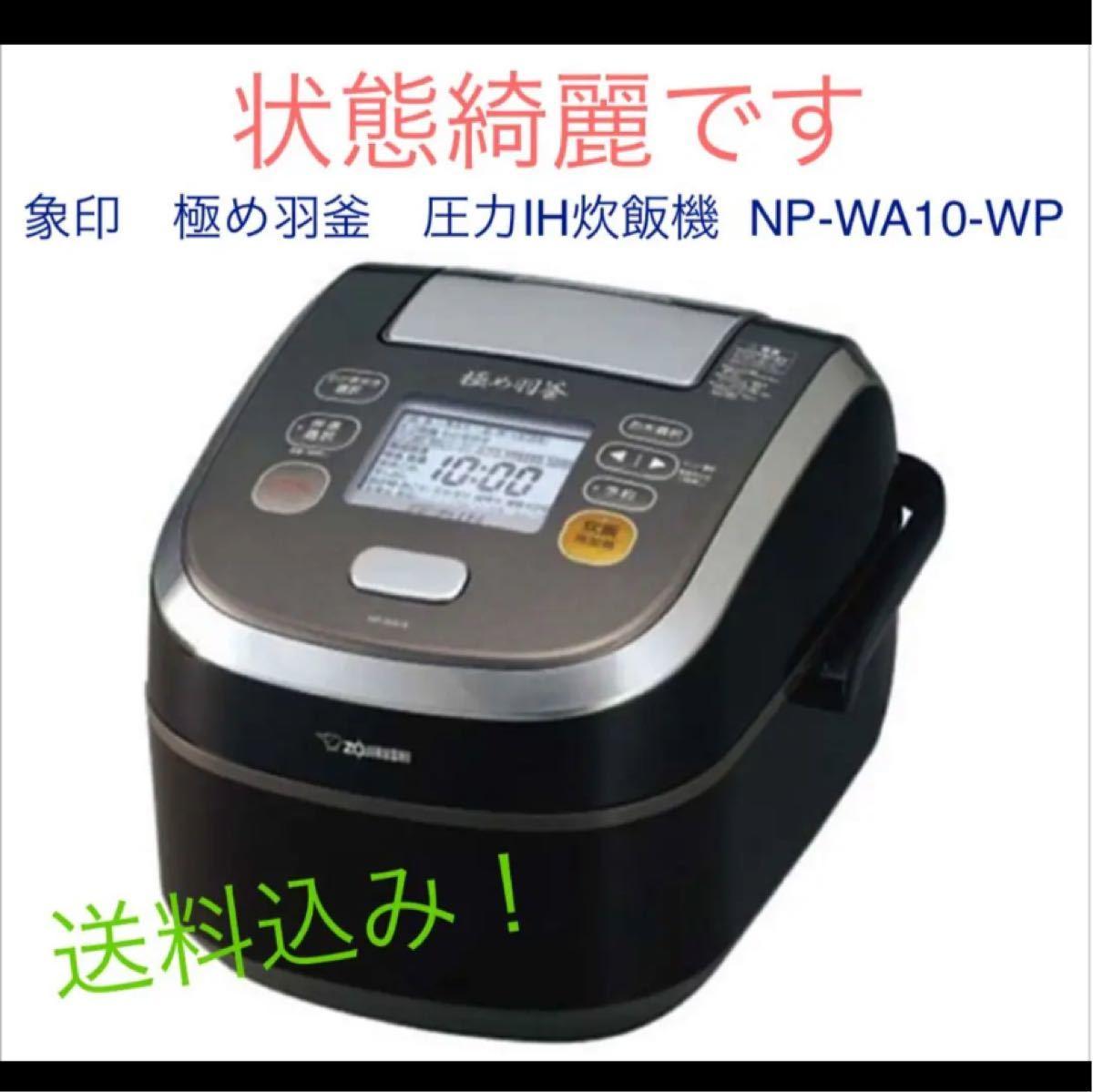 象印 極め羽釜 圧力IH炊飯機  NP-WA10-WP