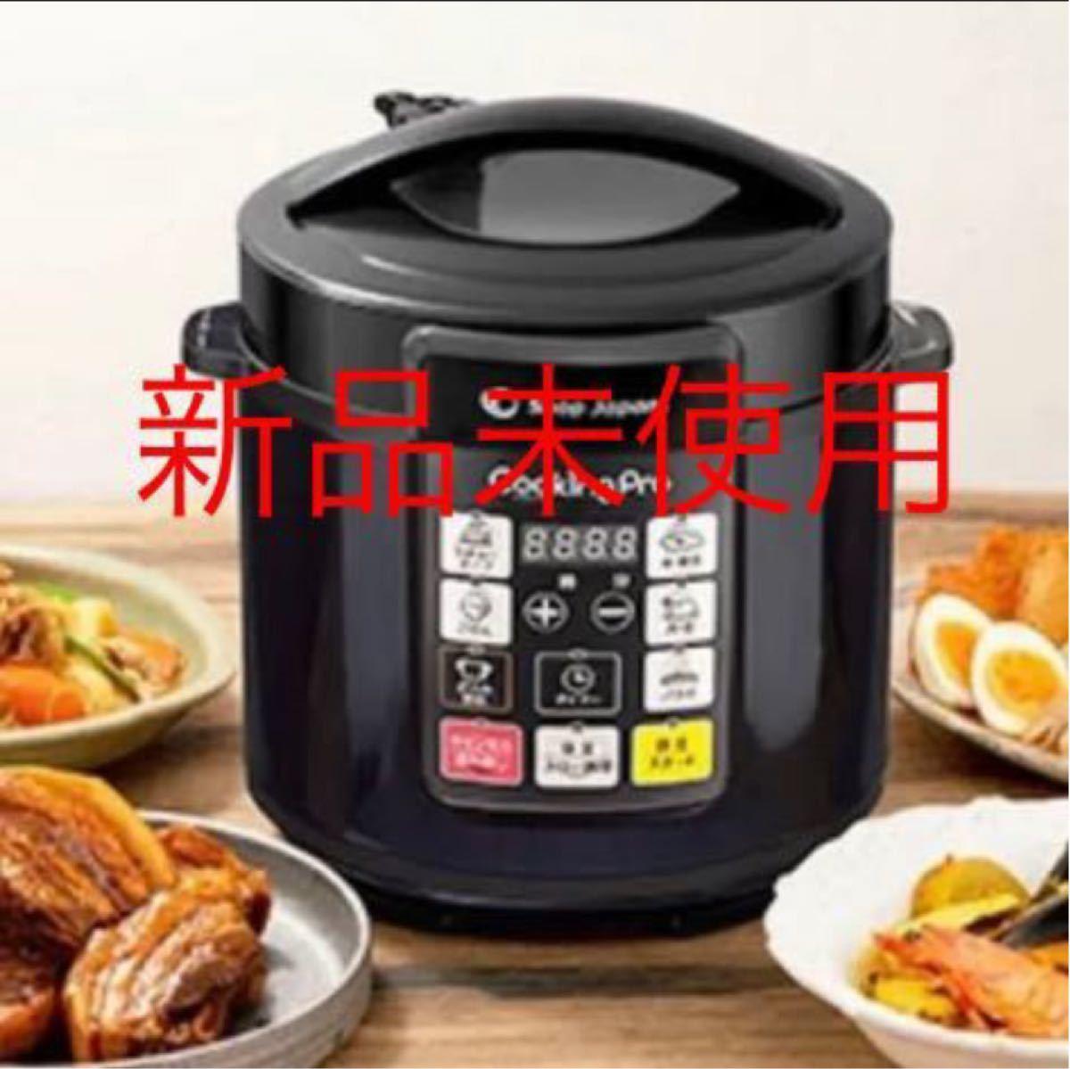 【新品未開封】ショップジャパン 電気圧力鍋 ブラック