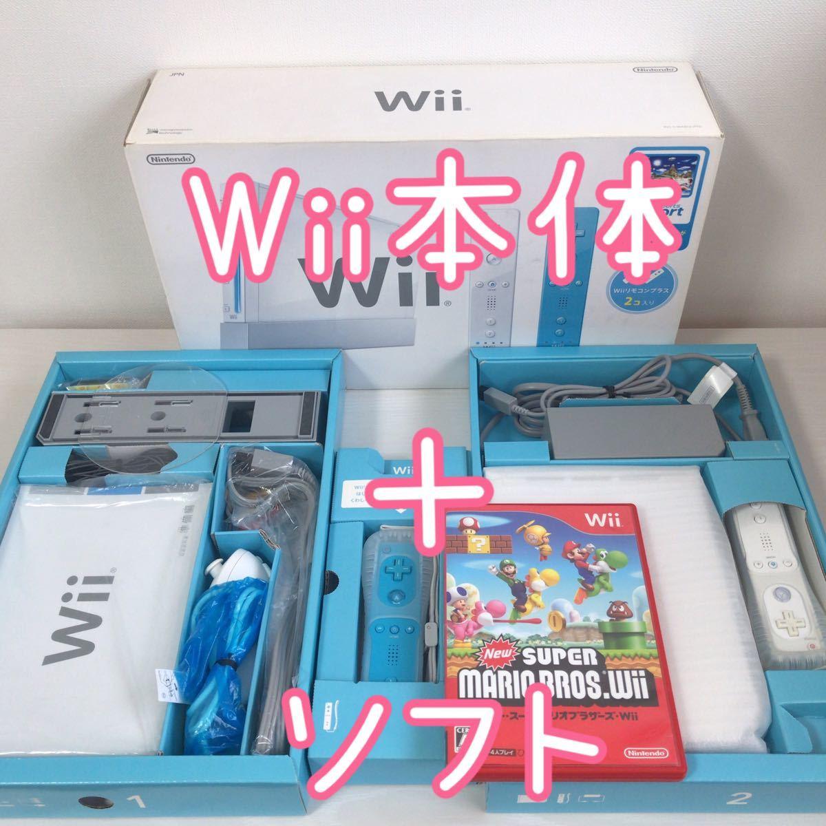 Wii本体+ソフト1本(Newスーパーマリオブラザーズ)