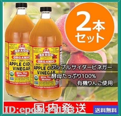 新品サイズ2個 BRAGG オーガニックアップルサイダービネガー 946ml 【日本正規品】 2個セット GVH2_画像2