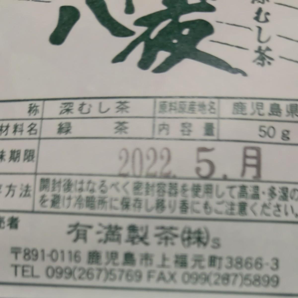 緑茶セット♪おまけ付き(お茶うがい)