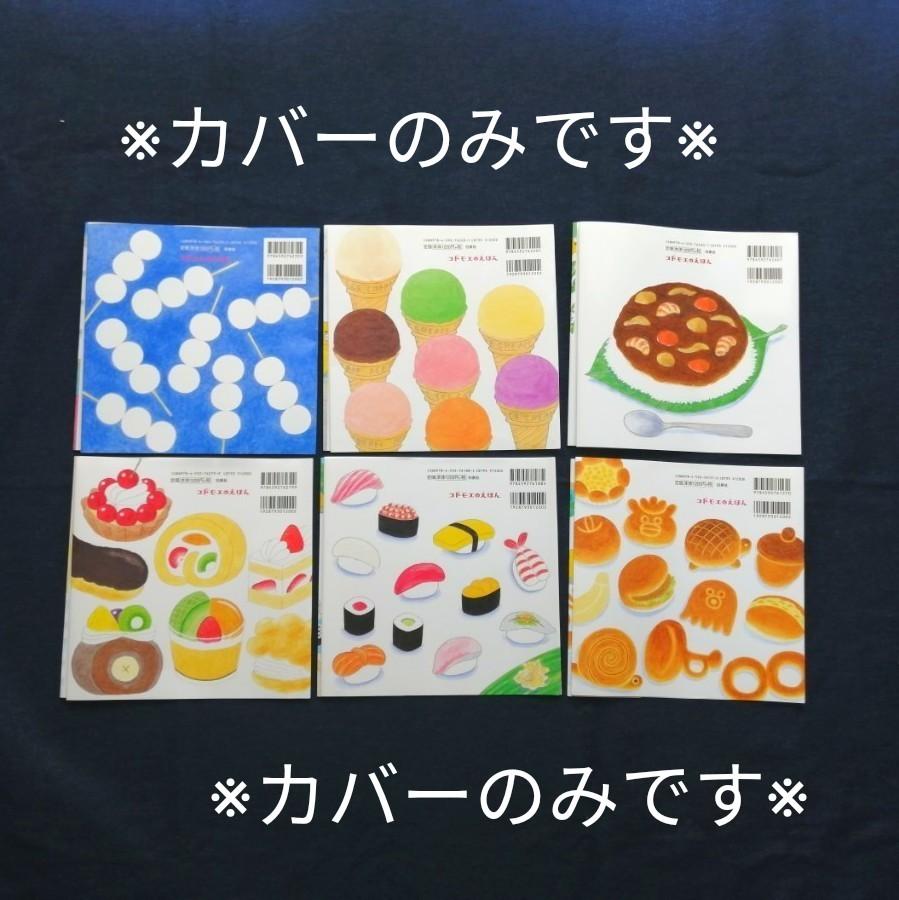 【絵本カバー】ノラネコぐんだん絵本表紙カバー6冊セット