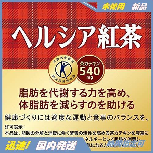 3F 新品 ヘルシア紅茶 [訳あり(メーカー過剰在庫)] 在庫限り 350ml [トクホ] ×24本_画像5
