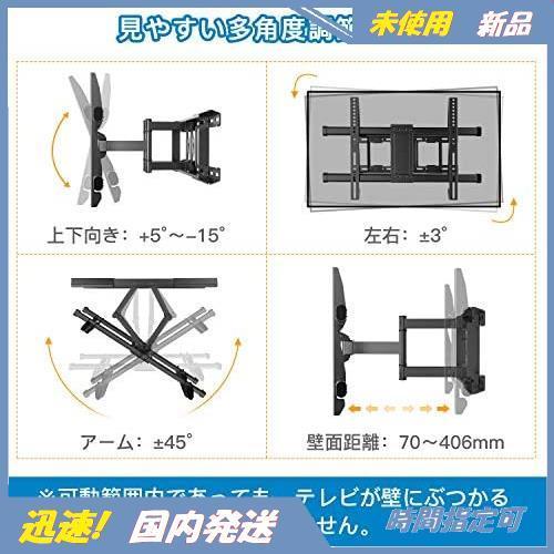 3F 新品 耐荷重60kg アーム式 LCD 37-70インチ対応 LED 未使用 大型 液晶テレビ用 テレビ壁掛け金具 前後&左右&上下多角度調節可能_画像3