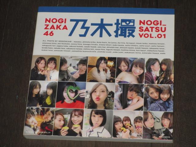 初版第一刷 乃木坂46写真集 「乃木撮 VOL.01」