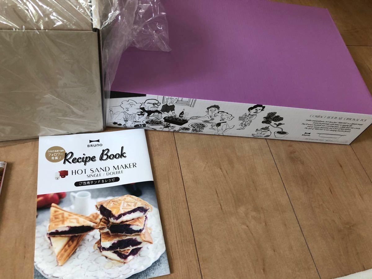 ブルーノ コンパクトホットプレート サンドベージュ 新品 セラミックコート鍋 新品 レシピ本 限定カラー