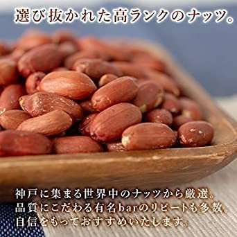 Eight Shop ピーナッツ 皮付き 素焼き 落花生 国内加工 500g 塩味 チャック付き袋_画像3