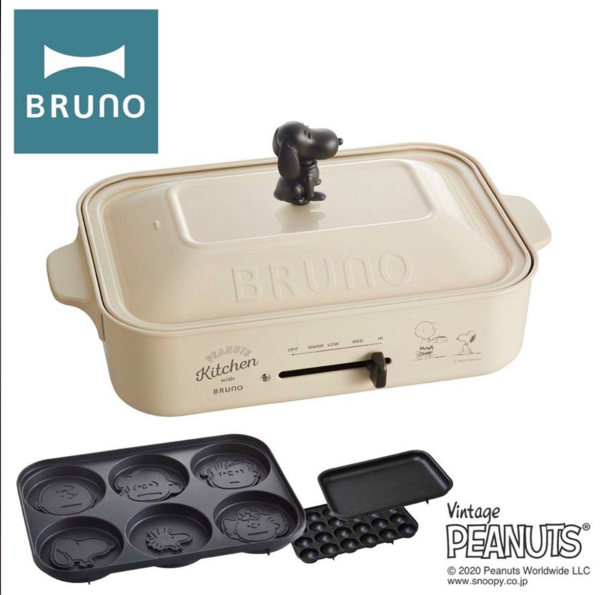 ブルーノ ピーナッツ ホットプレート BOE070 BRUNO PEANUTS スヌーピー コンパクトホットプレート たこ焼き器