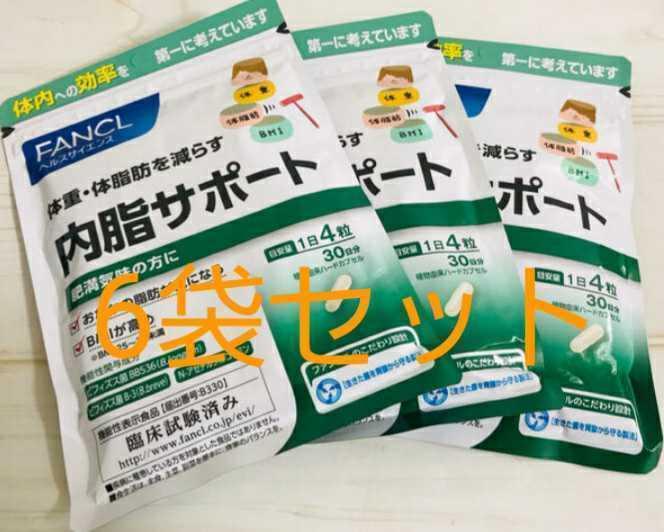 即決20001円★ ファンケル 内脂サポート 30日分 ×6袋 FANCL ファンケル内脂サポート ないしサポート 体脂肪 ダイエット 送料無料 ネコポス_画像1