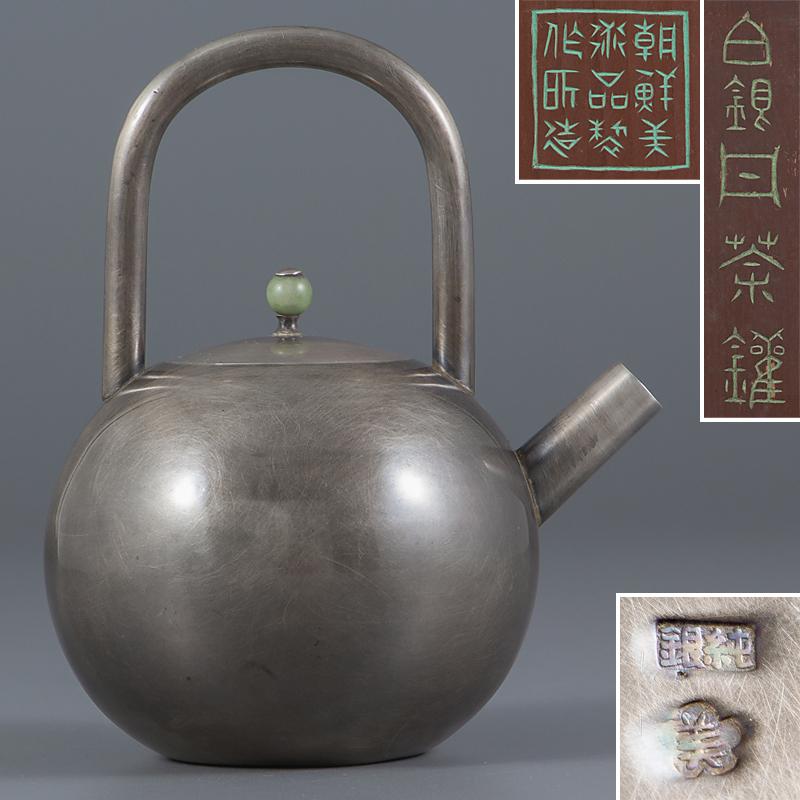 【五】李王家 朝鮮美術品製作所造 純銀翡翠摘砲口湯沸 銀瓶 重209g 共箱