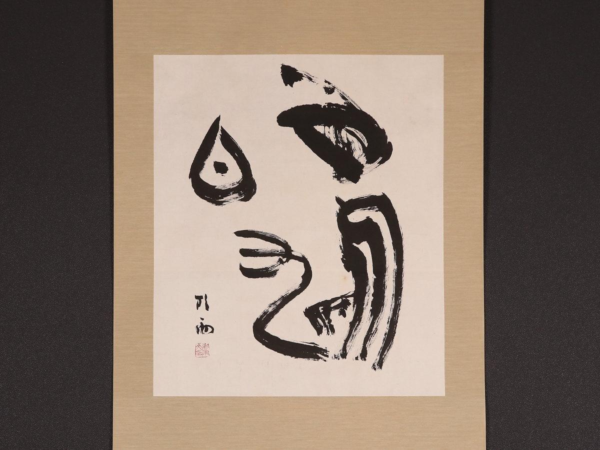 【模写】【11周年記念1円スタート】【伝来】mz7800〈青山杉雨〉書「白鳩」西川寧師事 現代書家 愛知の人