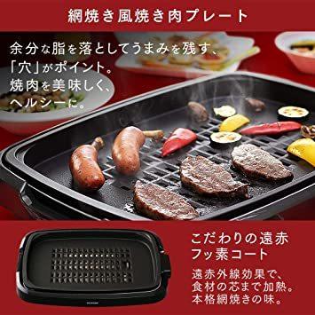 ブラック 2WAY アイリスオーヤマ ホットプレート 焼肉 平面 プレート 2枚 蓋付き ブラック APA-136-B_画像3