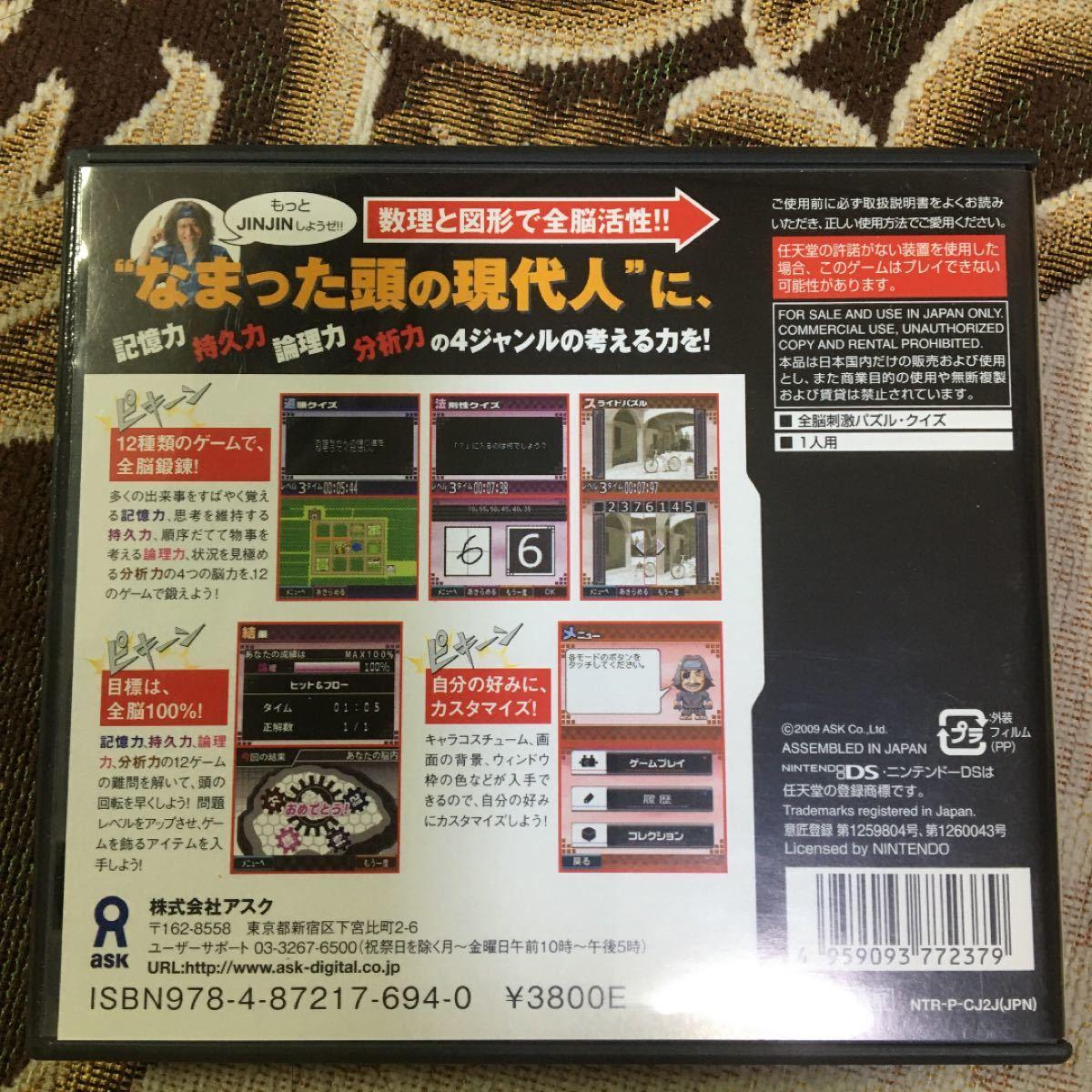 【DS】 全脳シリーズ Vol.3 秋山 仁教授監修 全脳JINJIN 2