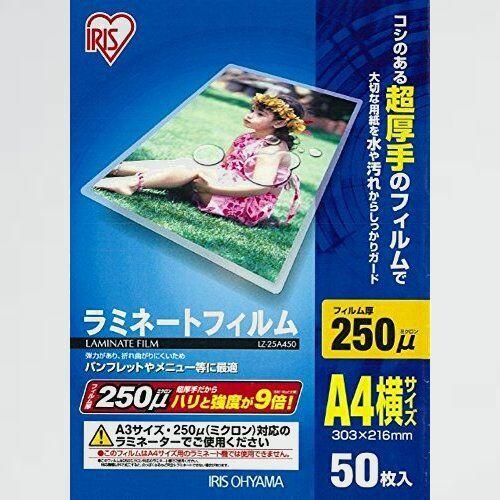 新品 未使用 ラミネ-トフィルム アイリスオ-ヤマ E-26 50枚入 LZ-25A450 横型 250μm A4 サイズ_画像1