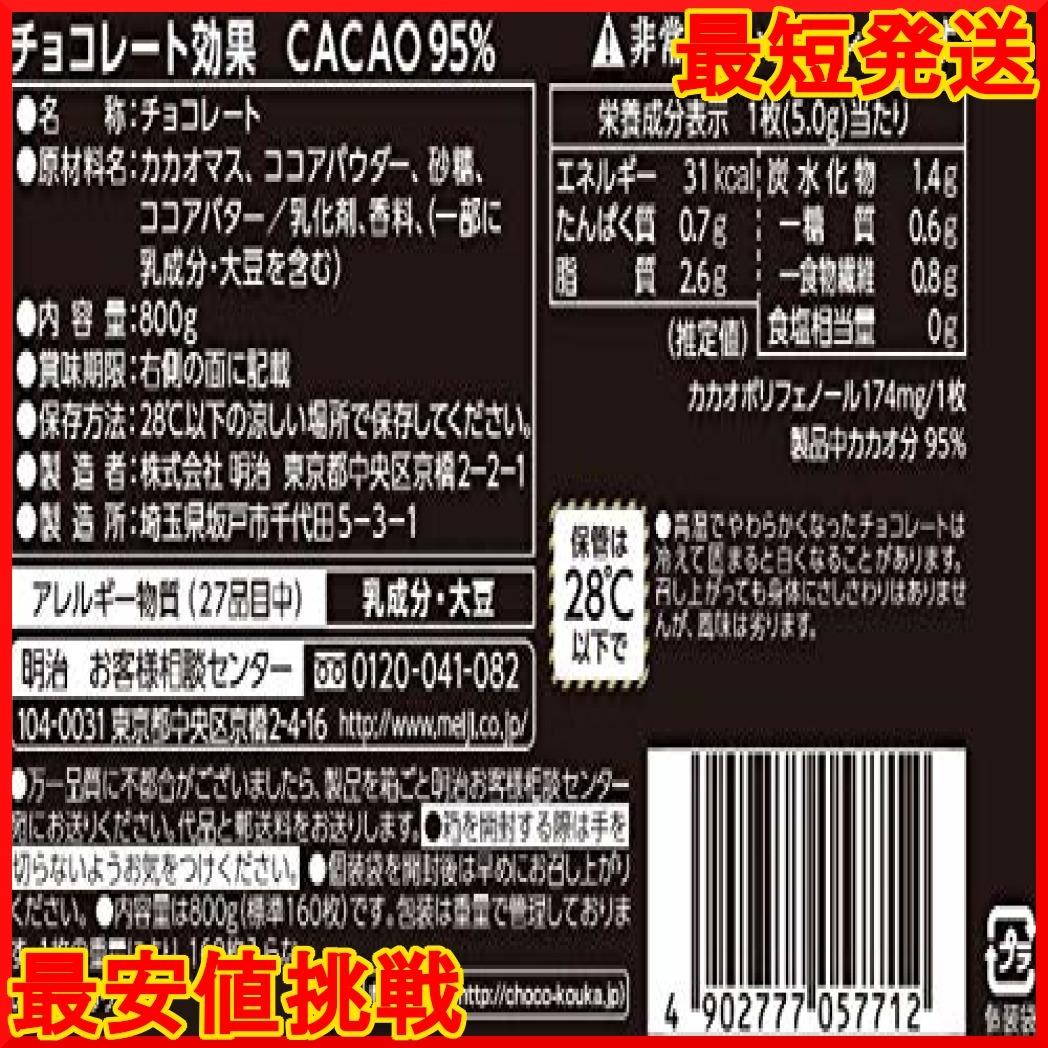 【在庫限り】 800g N6NMT チョコレート効果カカオ95%大容量ボックス 明治_画像2