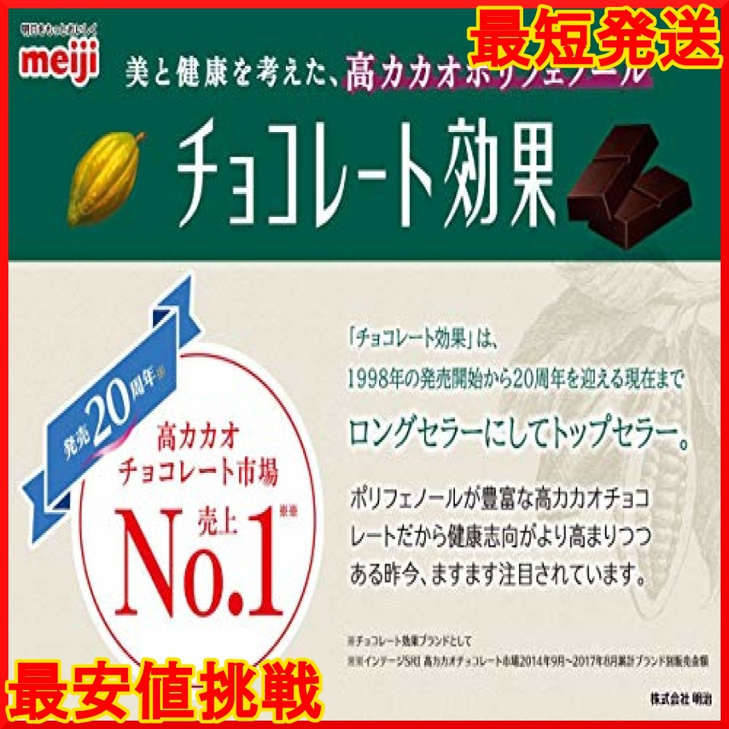 【在庫限り】 800g N6NMT チョコレート効果カカオ95%大容量ボックス 明治_画像6