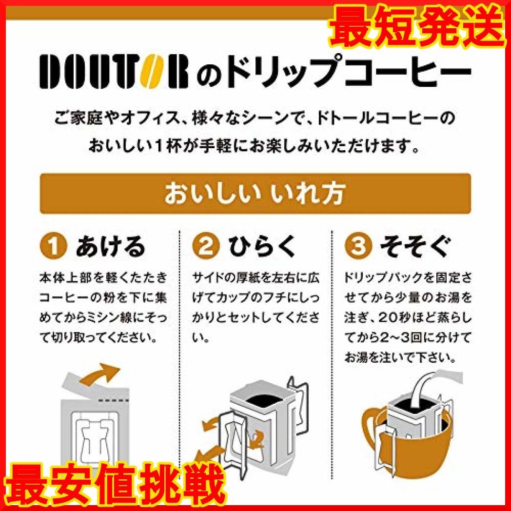 【在庫限り】 ドリップパック 香り楽しむバラエティアソート Yvwrr ドトールコーヒー 40P 40杯分_画像4