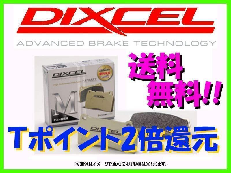 ディクセル ブレーキパッドMタイプ フロント フェラーリ 328 GT4/GTB/GTBi/GTS/GTSi 85~89 ATE 1210441_※画像はイメージです。