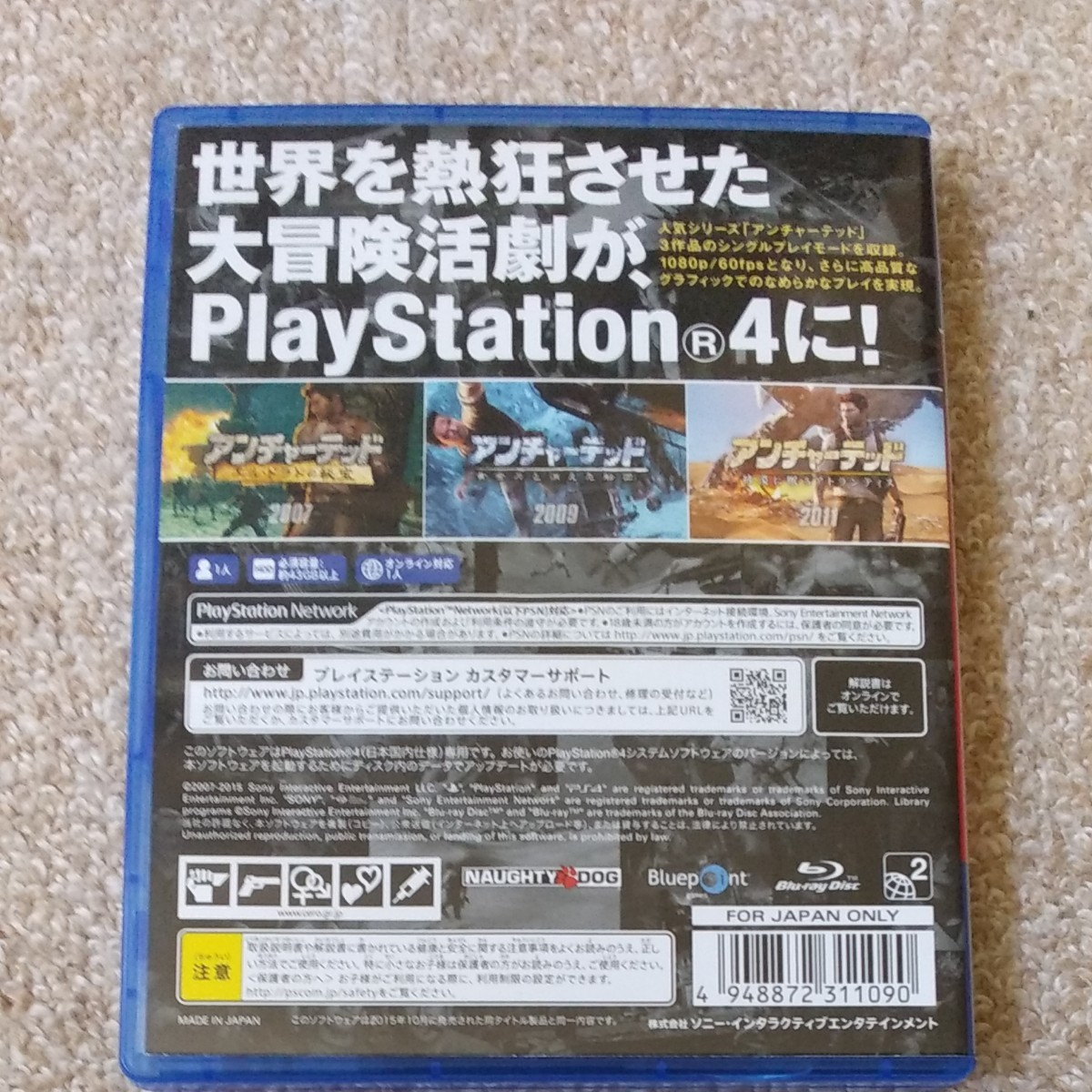PS4ソフト  アンチャーテッドコレクション