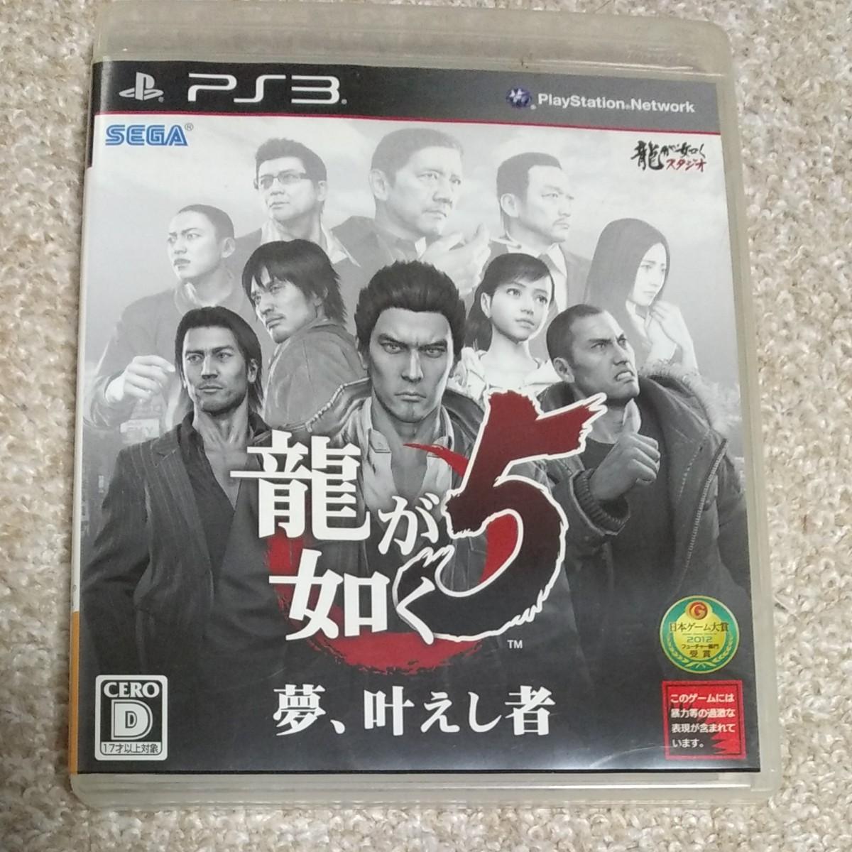 PS3ソフト 龍が如く5夢、叶えし者 通常版
