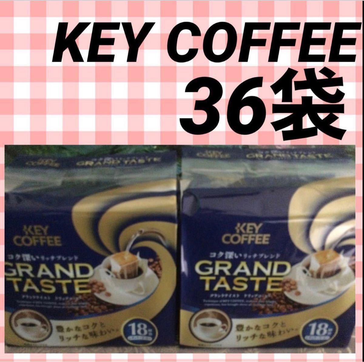 ドリップコーヒー KEY COFFEE GRAND TASTE 18x2 袋 (36パック)