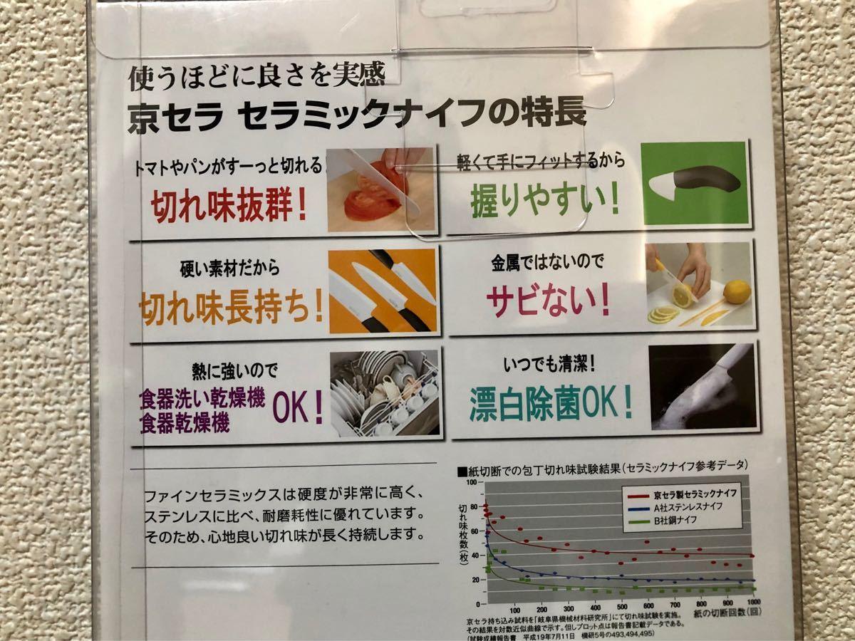 京セラ KYOCERA セラミック 包丁 ナイフ セット サヤ 数量限定商品