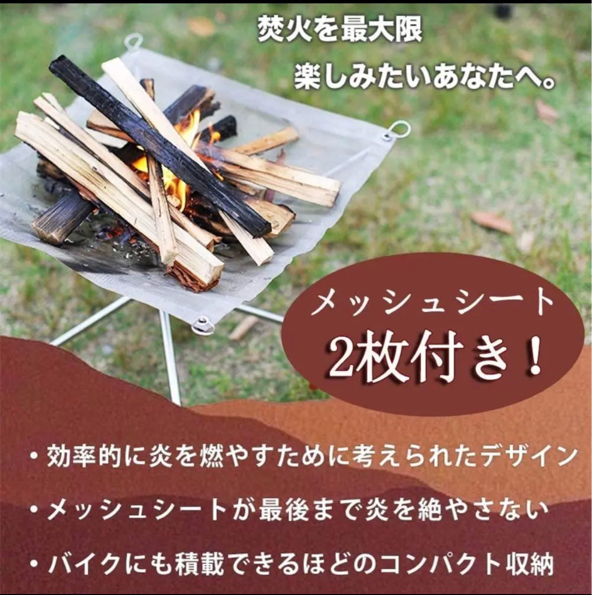 焚き火台 メッシュ2枚付 折りたたみ式 焚き火スタンド アウトドア キャンプ用品
