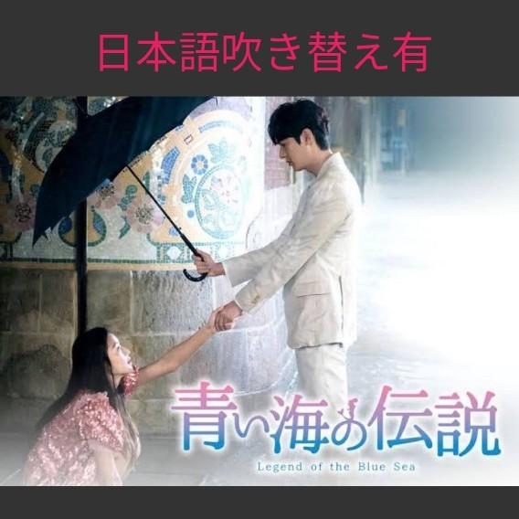 韓国ドラマ 青い海の伝説 吹替有DVD