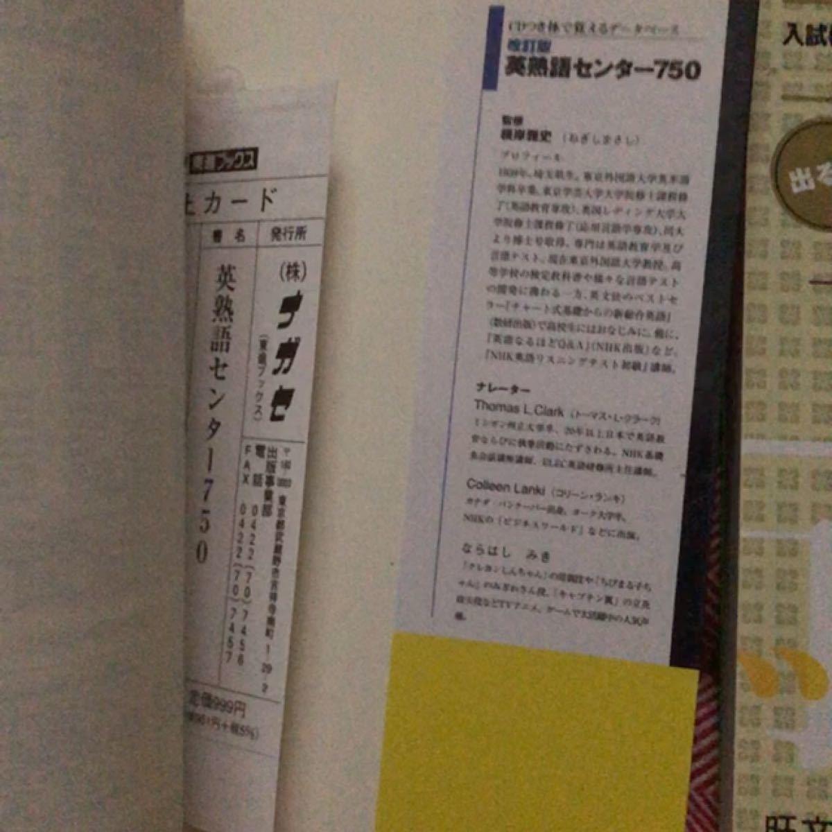 入試に出る漢字と語彙2400/750英熟語