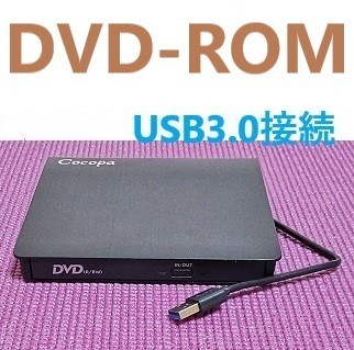 【オマケ付】DVD-ROMドライブ/USB接続