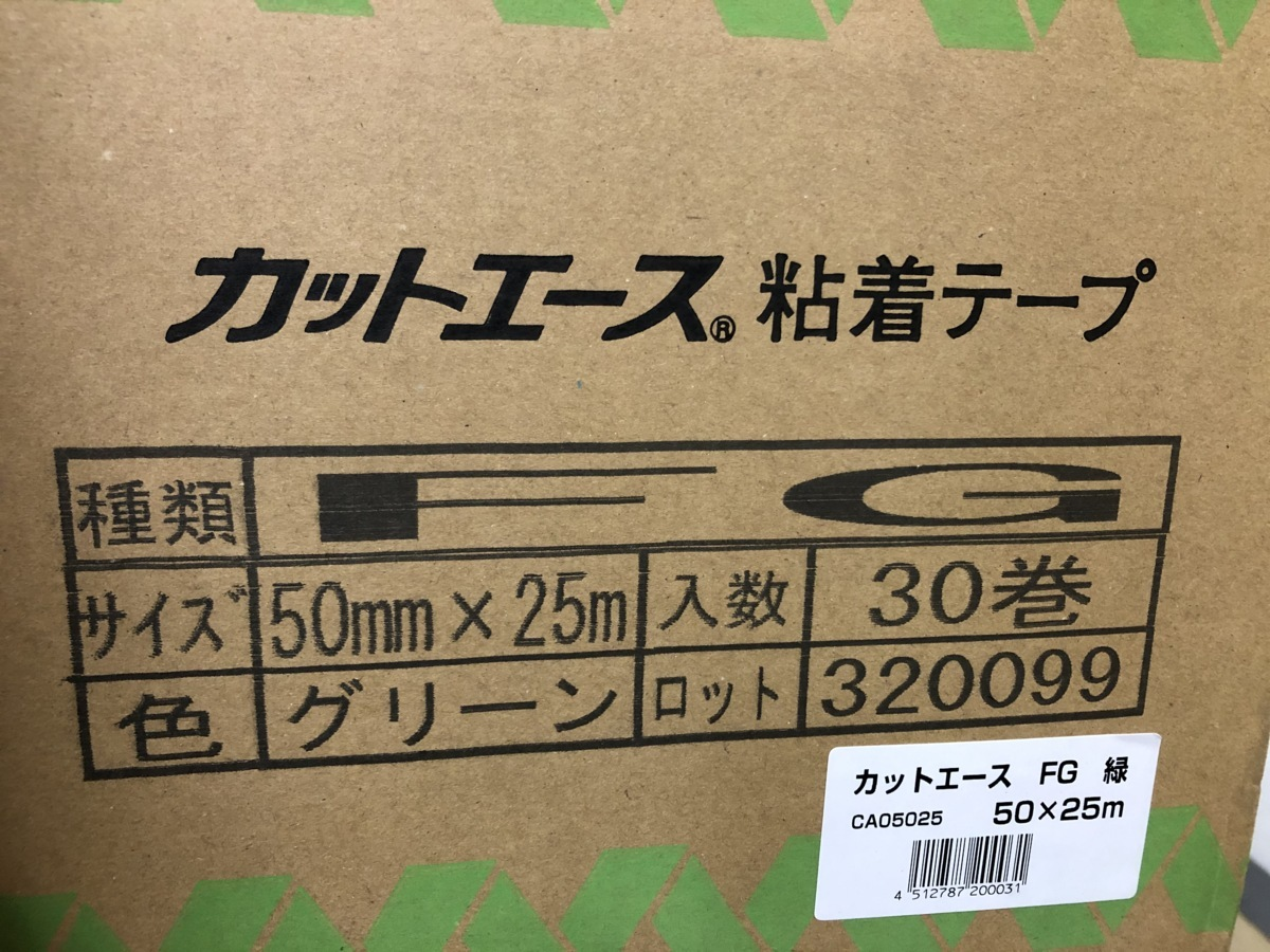 光洋化学 養生テープ カットエース 緑 50mm×25m 30巻_画像2