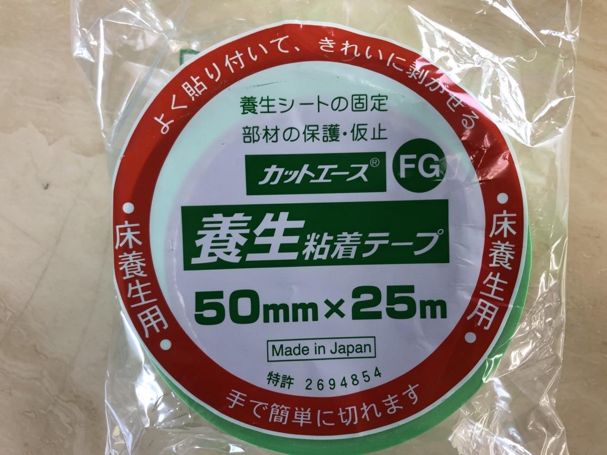 光洋化学 養生テープ カットエース 緑 50mm×25m 30巻_画像1