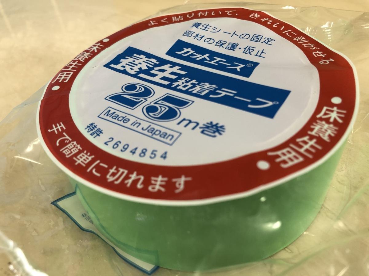 養生テープ カットエース 緑 38mm×25m 30巻 光洋化学_画像3