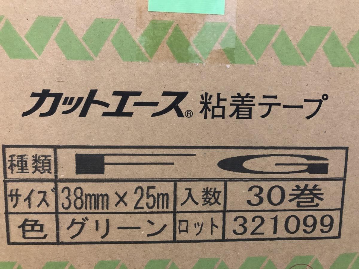 養生テープ カットエース 緑 38mm×25m 30巻 光洋化学_画像1