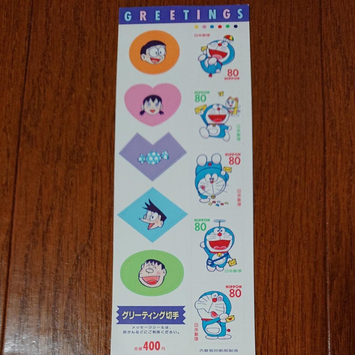 切手 ドラえもん グリーティング切手【3シート】