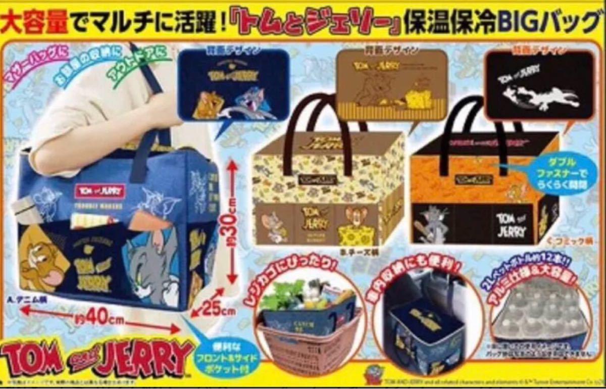 新品☆トムとジェリー 保冷保温 BIGマルチバッグ エコバッグ レジかごバッグ マザーズバッグ