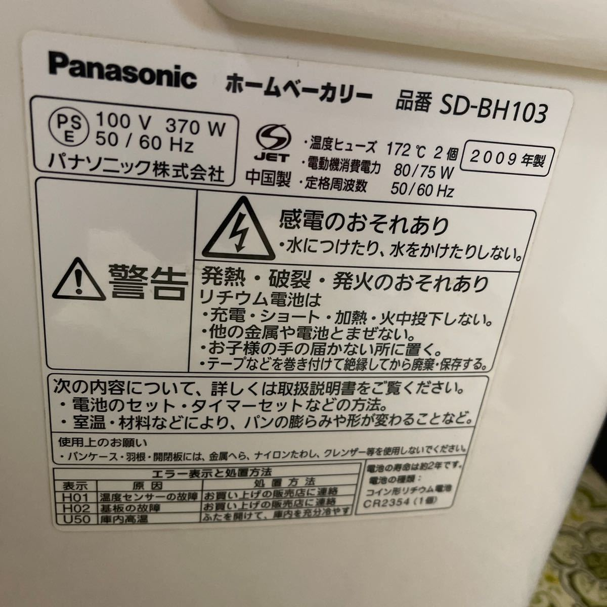 Panasonic SD-BH103 パナソニック ホームベーカリー お値下げ