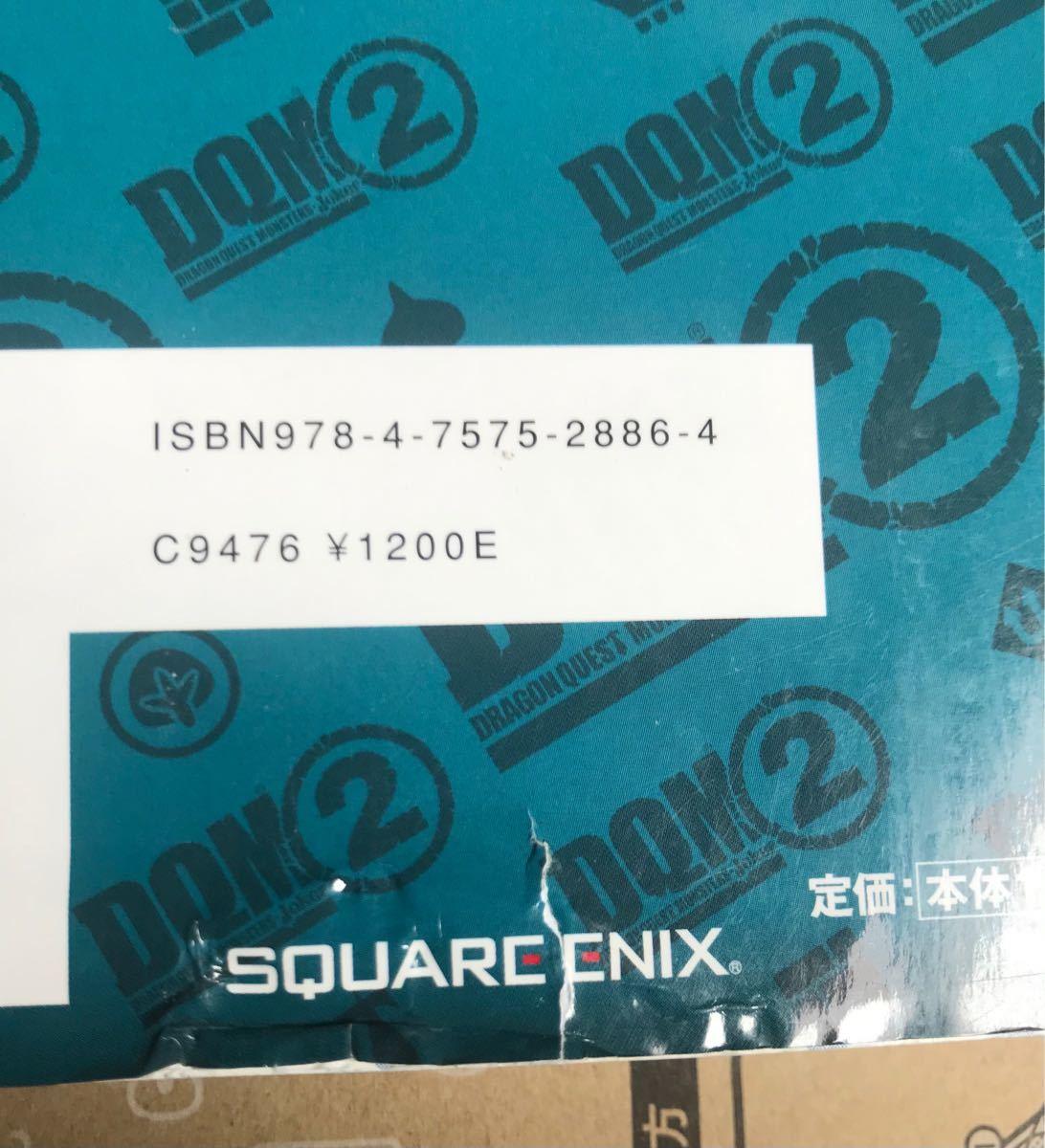 【DS】 ドラゴンクエストモンスターズ ジョーカー2、公式ガイドブック セット