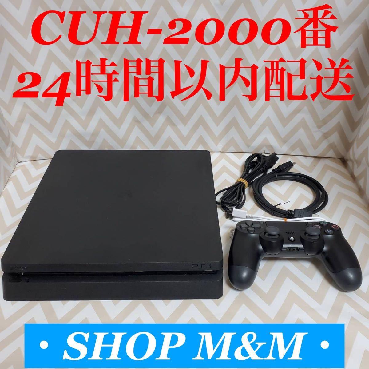 【24時間以内配送】ps4 本体  2000 PlayStation4