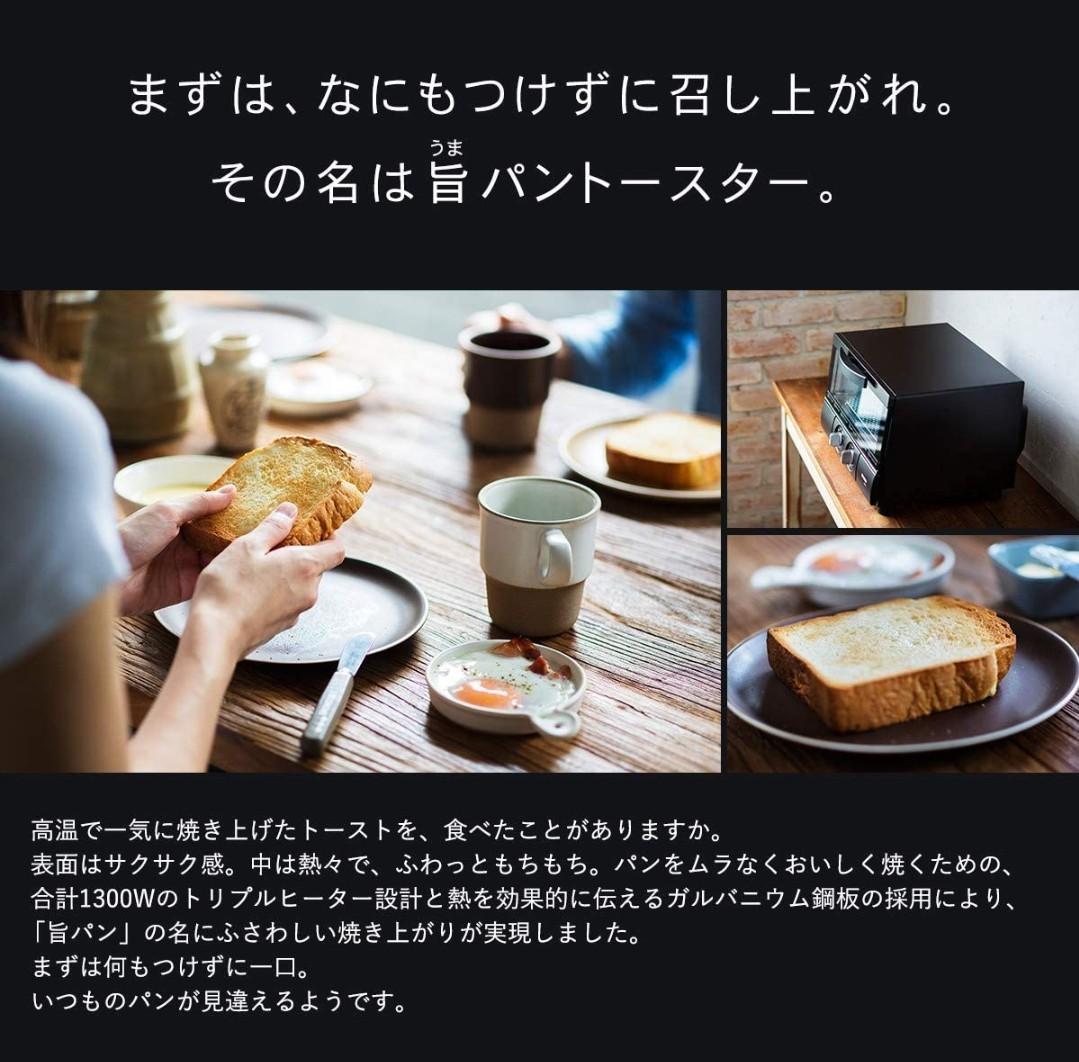 タイガー オーブントースター 「うまパントースター」