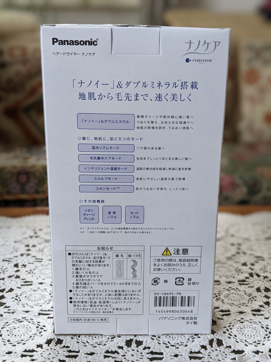 パナソニック ヘアドライヤー ナノケア ピンクゴールド EH-CNA9E-PN