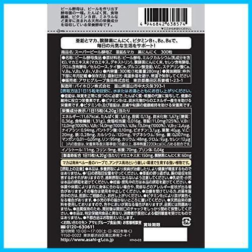 アサヒグループ食品 スーパービール酵母Z 亜鉛&マカ 黒にんにく 300粒 (20日分)_画像2