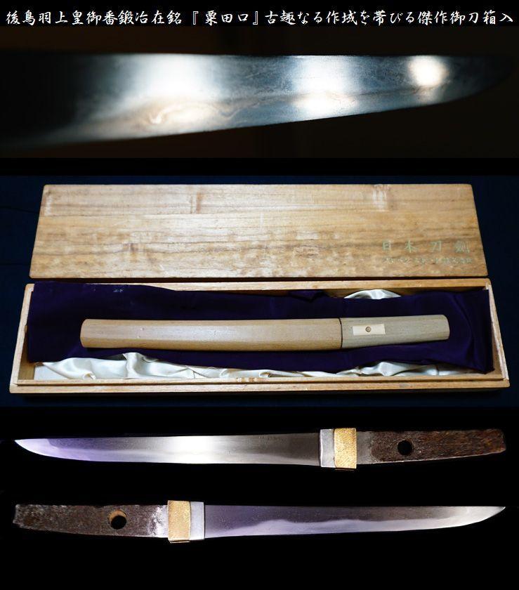  後鳥羽上皇御番鍛冶在銘『粟田口』古趣なる作域を帯びる傑作御刀箱入