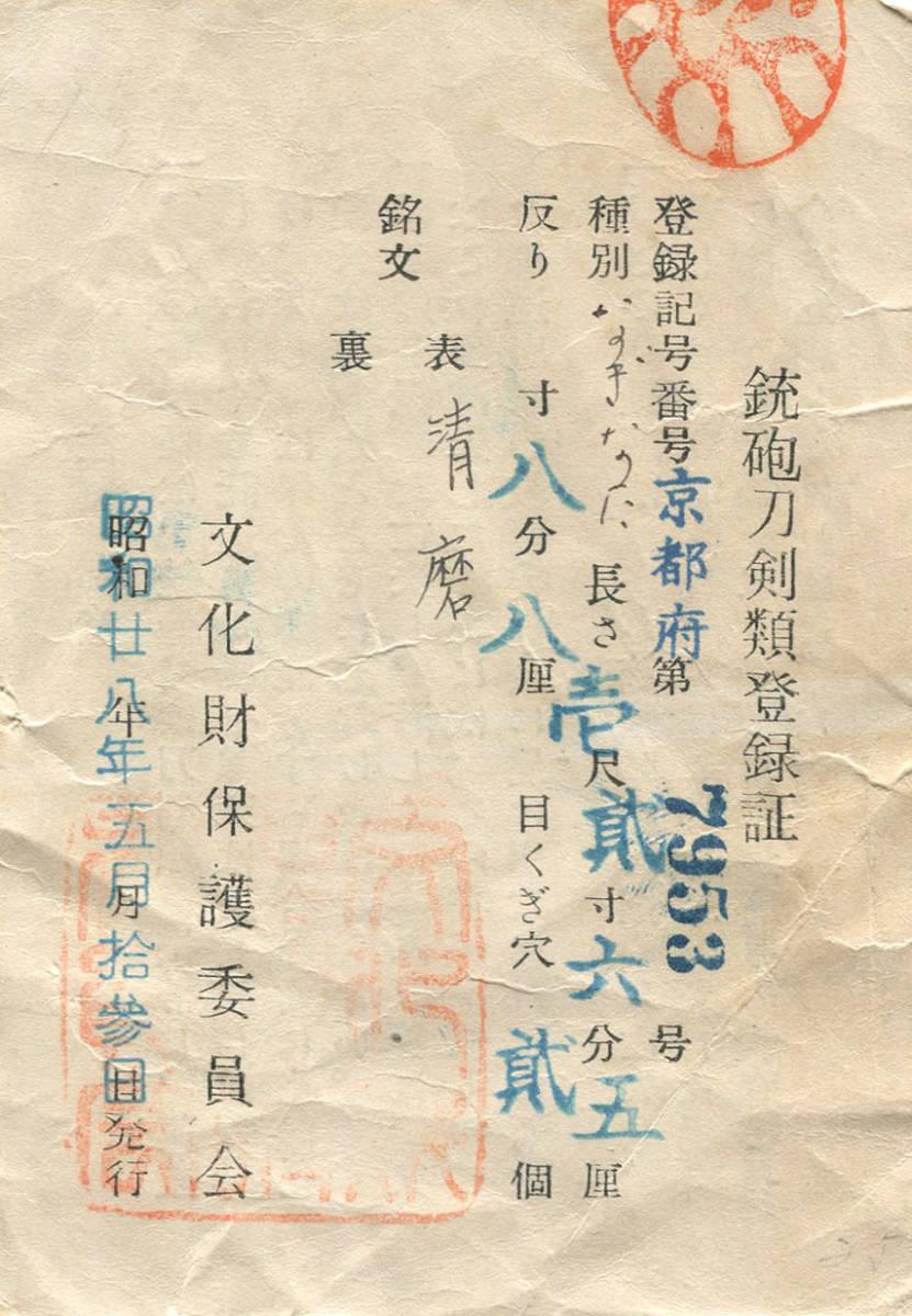 |最上作江戸三作在銘『清麿』寒山鞘書希少な薙刀相州伝の逸品